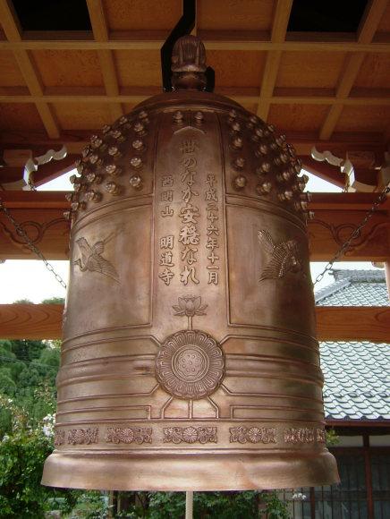 明道寺様  梵鐘